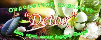 Оздоровительный комплекс «Detox»