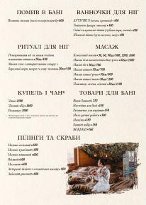 Банный Дом «Queen Country»: Банное меню
