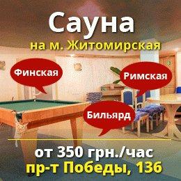 Бан-ту на Житомирской